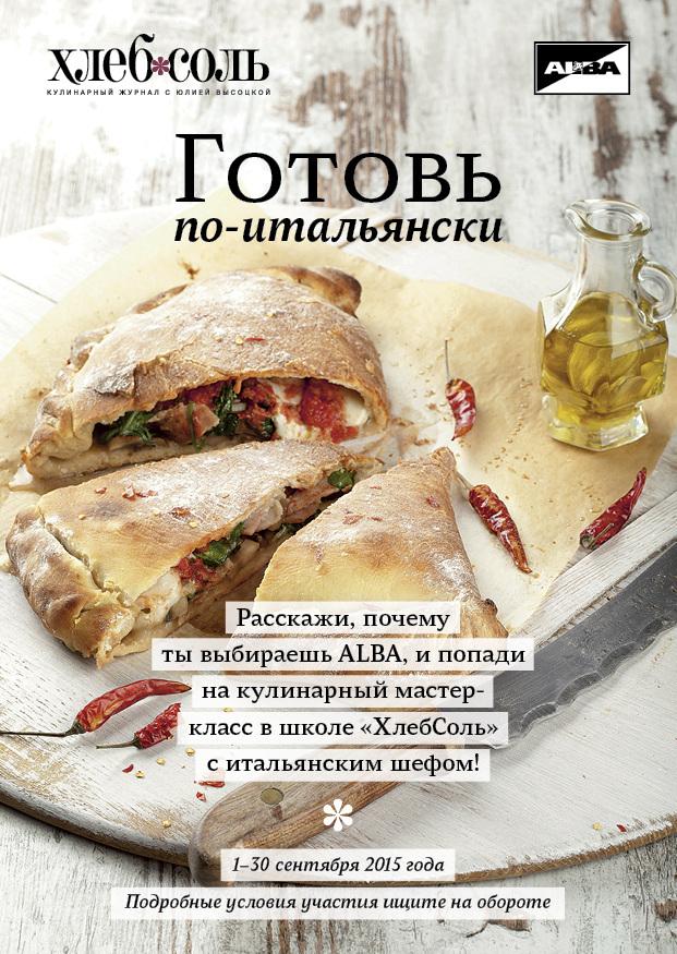 Кулинарные мастер-классы хлеб соль
